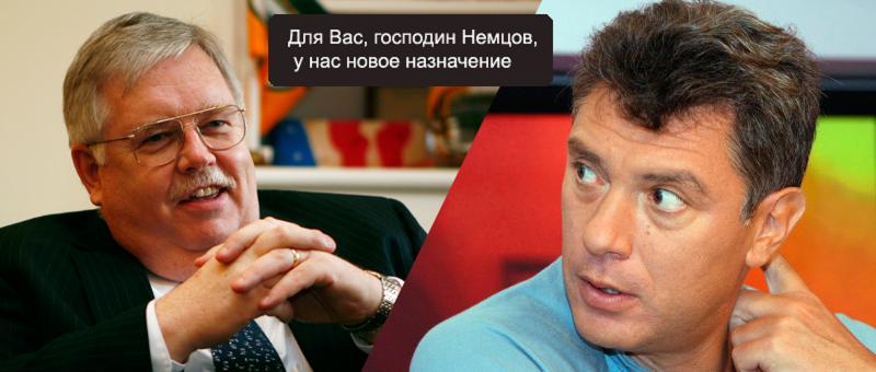 Теффт и Немцов.png