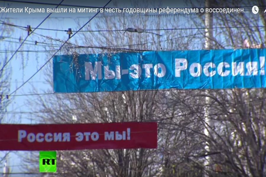 Крым 16 марта 2016.jpg