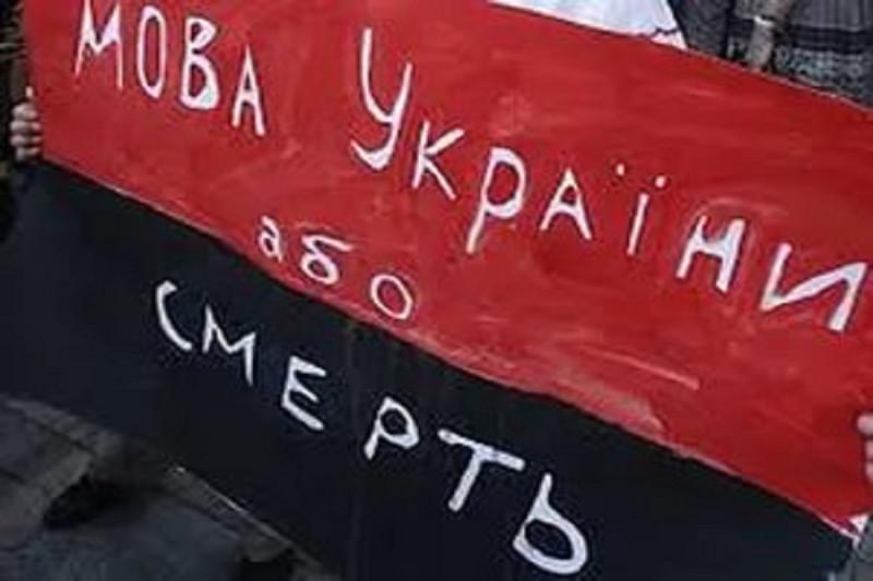 украинский язык или смерть.jpg