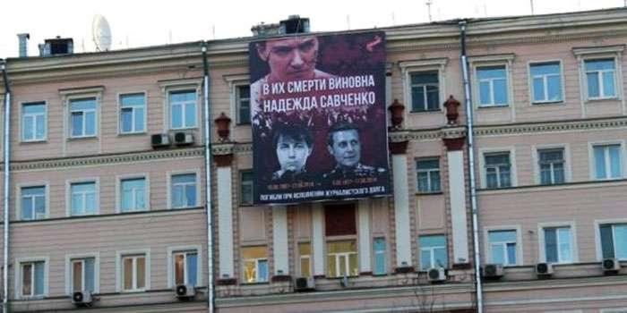 В их смерти виновата Савченко.jpg