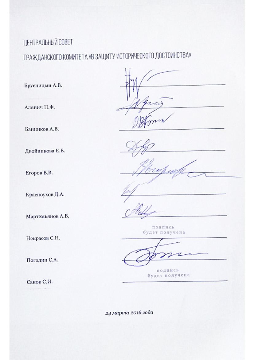 2016-03-24 Меморандум подписи 01.jpg