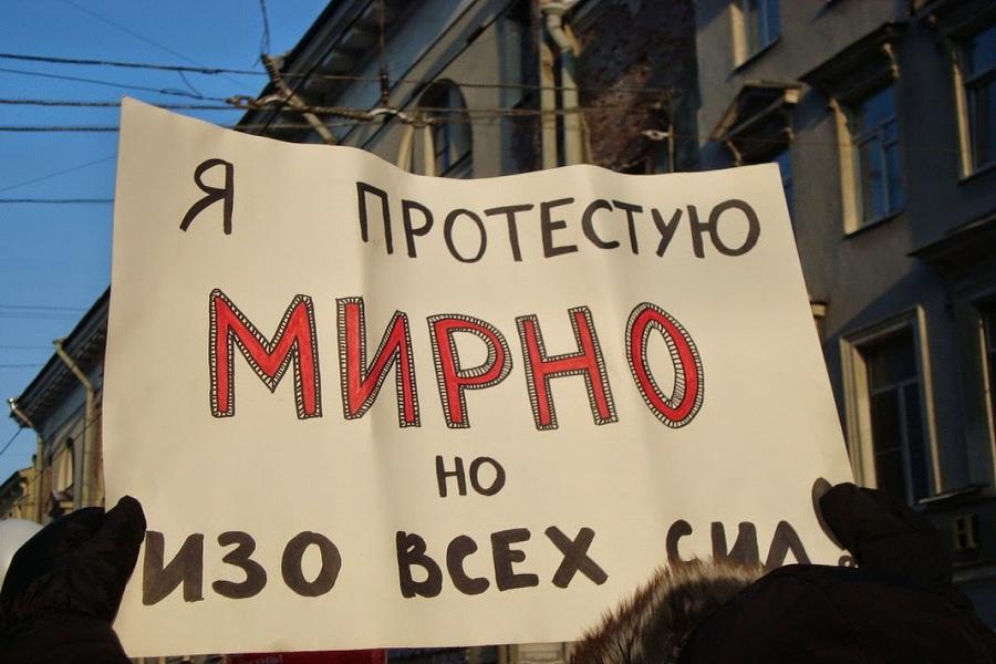 ya protestuyu mirno_m.jpg