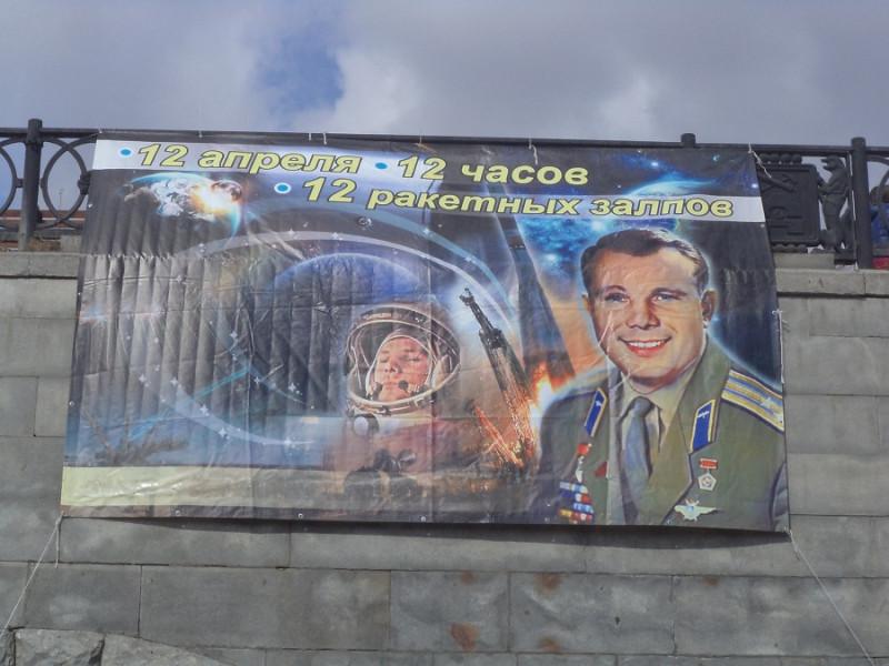 12 апреля Екатеринбург 02.JPG