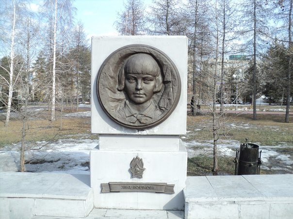 Памятник Зина Портнова.jpg