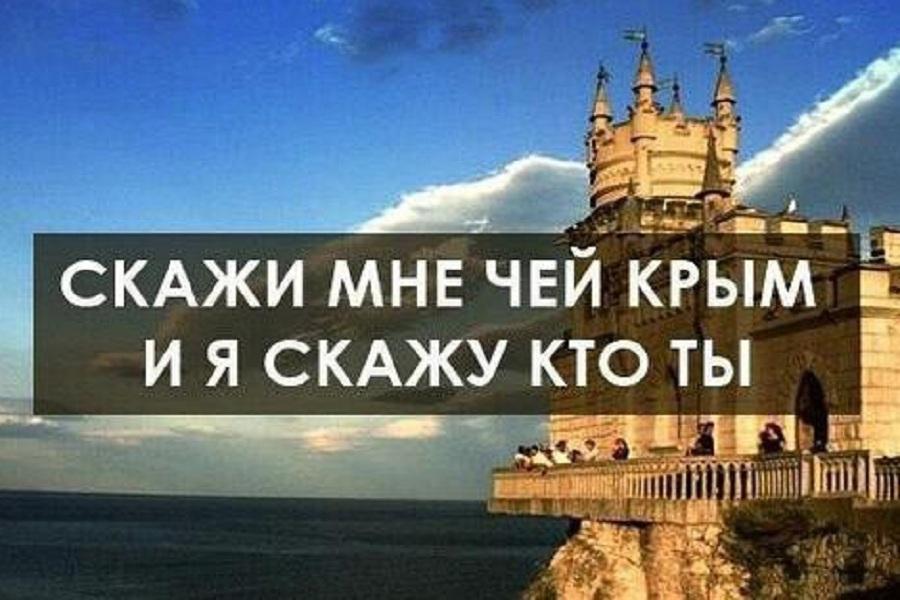 Скажи мне чей Крым и я скажу кто ты.jpg