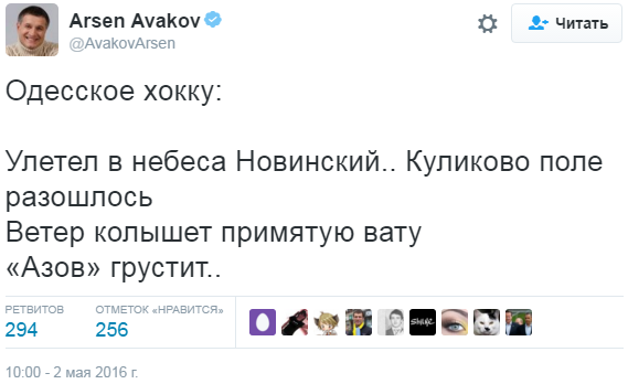 Аваков и хокку.png