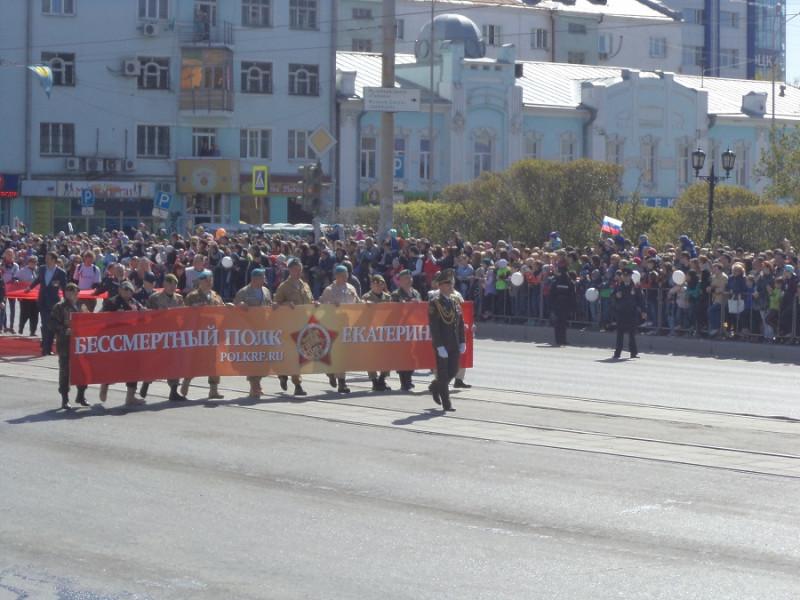 301 Бессмертный полк Екатеринбург.JPG