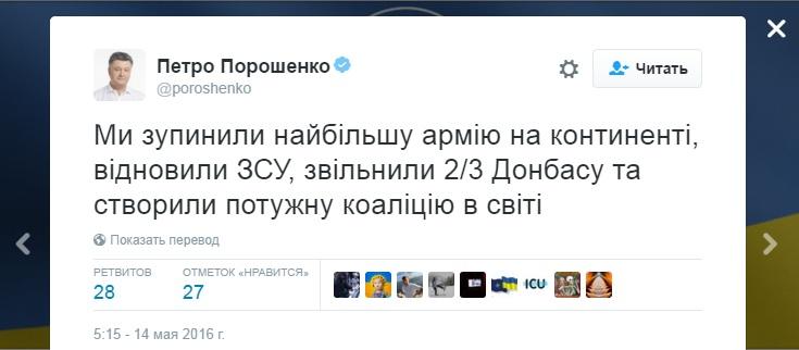 Записки Порошенко.jpg