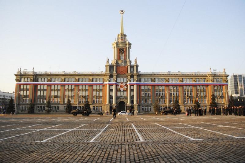 Администрация Екатеринбурга.jpg