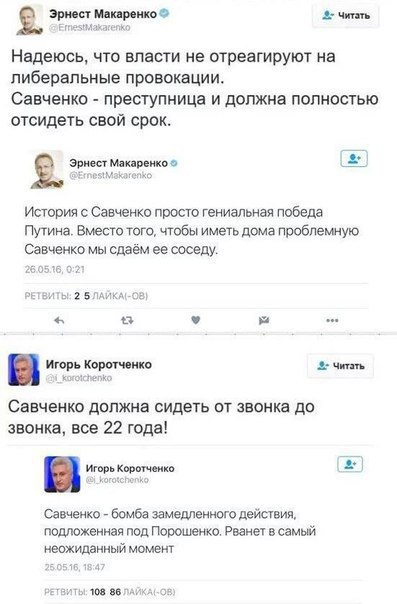 Цитаты Коротченко и Макаренко.jpg