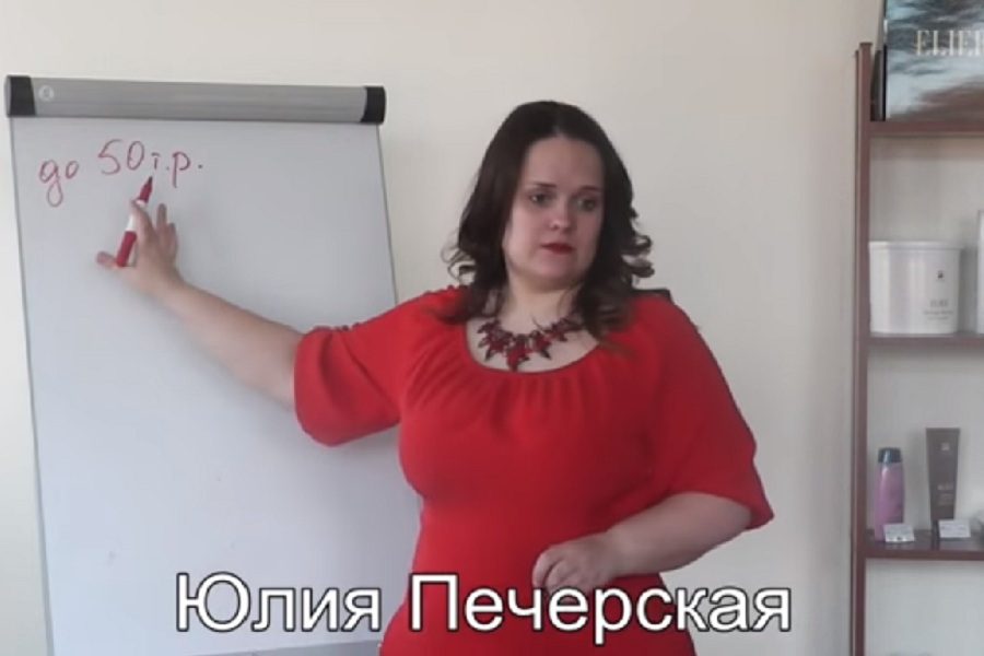 Юлия Печерская.jpg