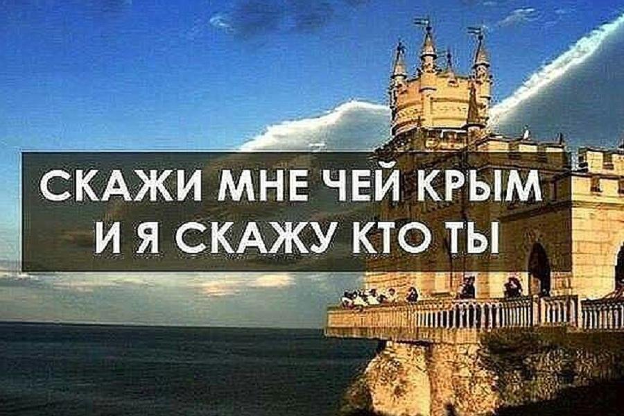 Скажи чей Крым.jpg