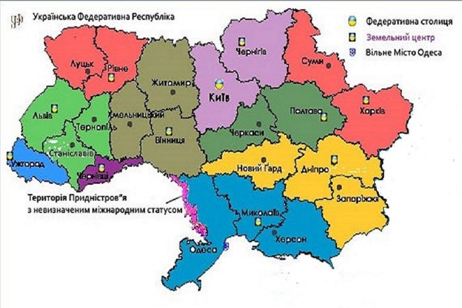 Федерализация Украины.jpg