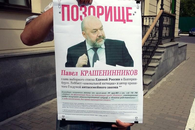 Пикет в Екатеринбурге 01.jpg
