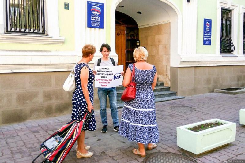 Пикет в Москве у ЕР.jpg
