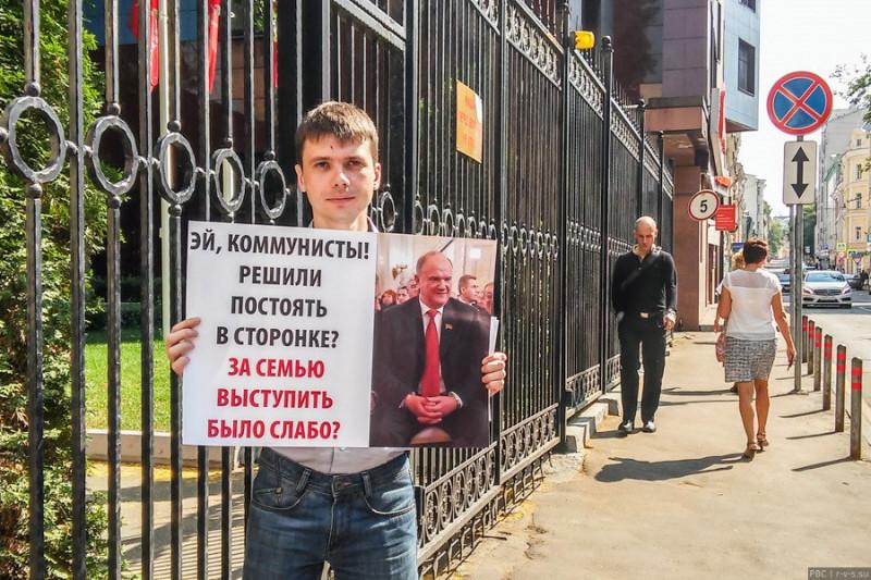 Пикет в Москве у КПРФ.jpg