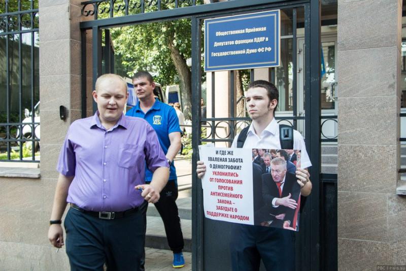 Пикет в Москве у ЛДПР.jpg