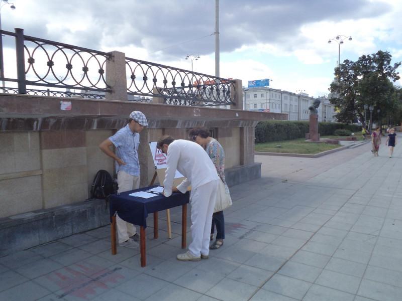 Пикет в Екатеринбурге 2.JPG