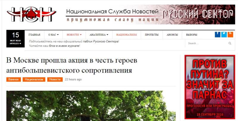 Русский сектор.jpg