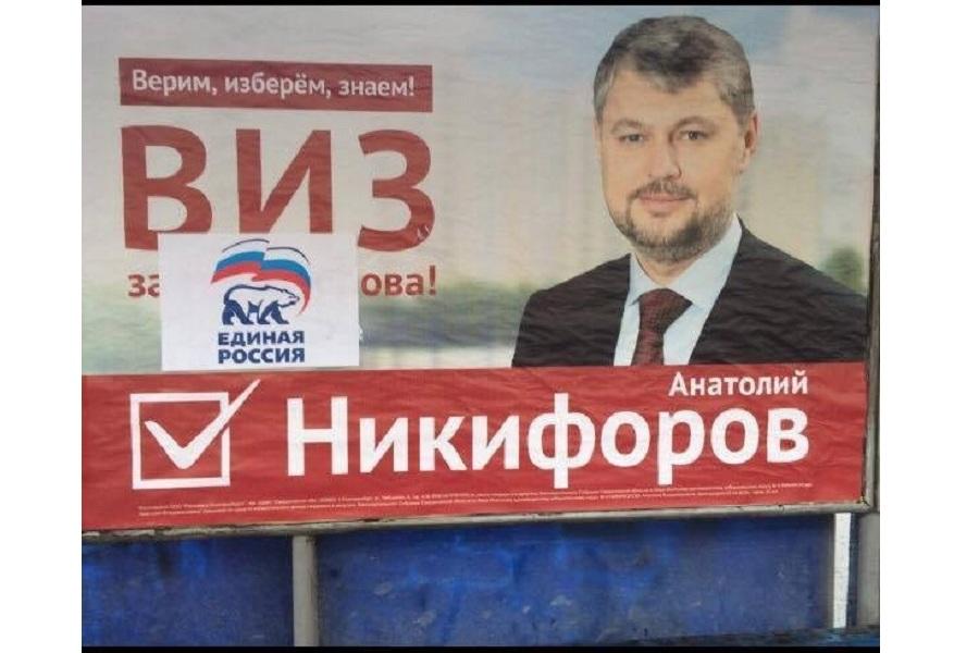 Плакат Никифорова с наклейкой.jpg
