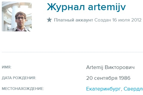 Артемий Викторович.jpg