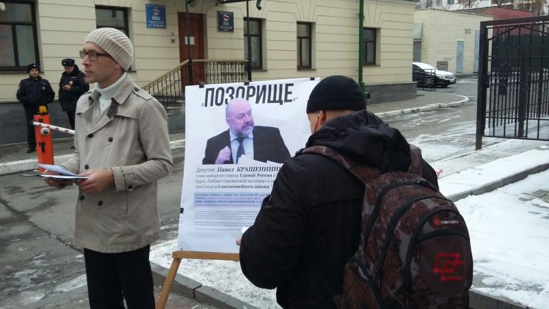 Пикет в Екатеринбурге возле здания ЕР.jpg