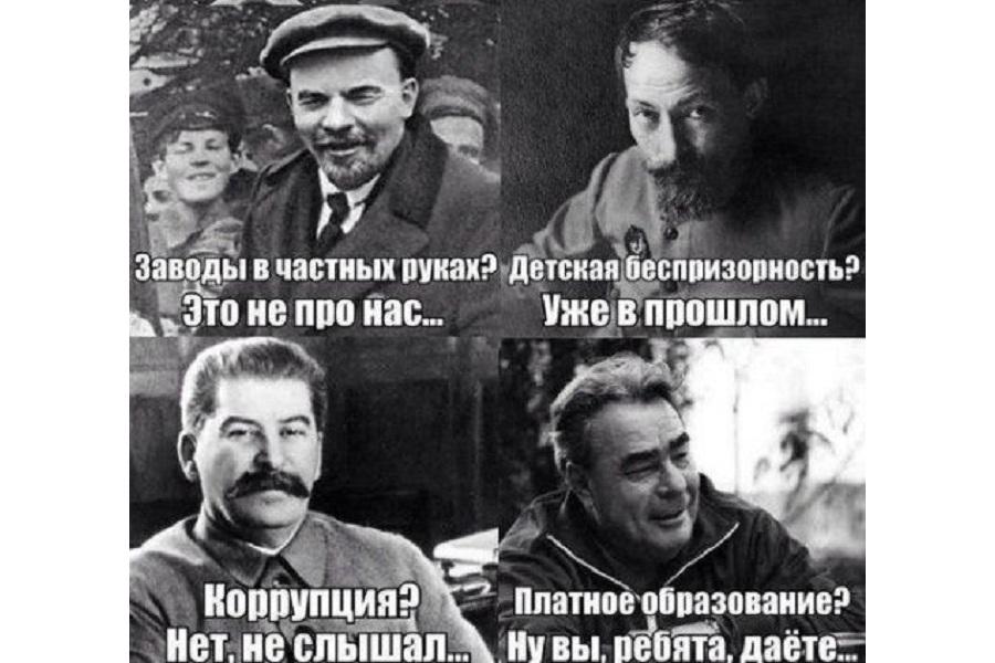 Советские вожди.jpg