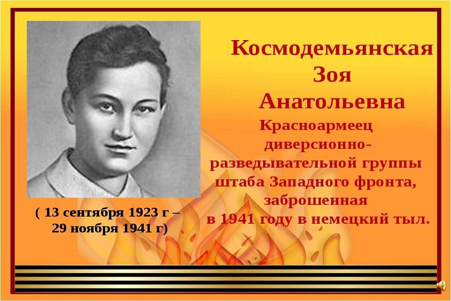 Зоя Космодемьянская.jpg
