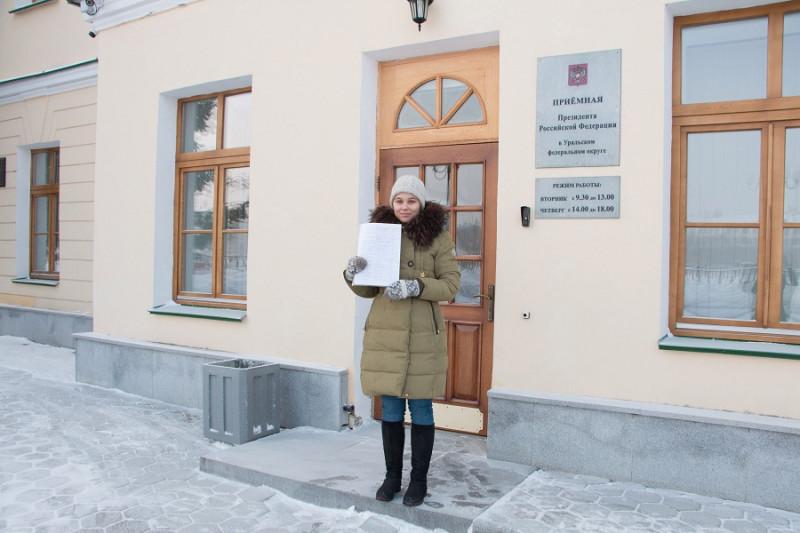 01 Передача подписей в приёмную президента на Урале.jpg