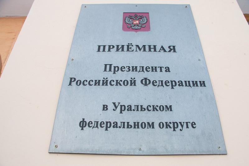 01 Приёмная президента в Уральском федеральном округе.jpg