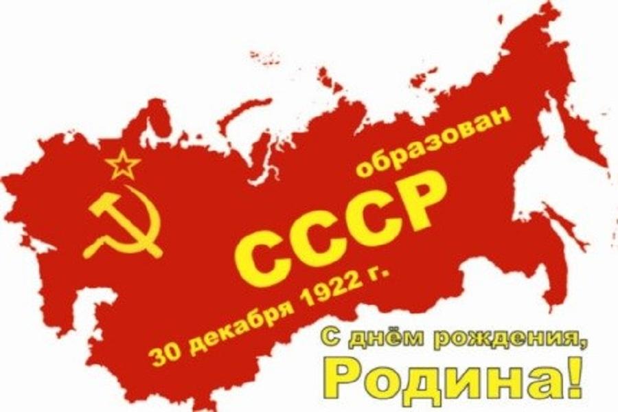 С днём рождения СССР.jpg