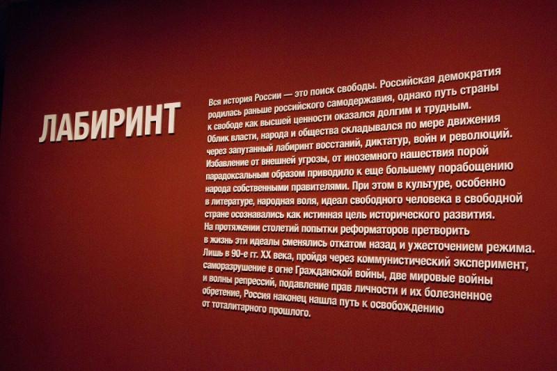 13 Екатеринбург Ельцин Центр Экспозиция 01.jpg