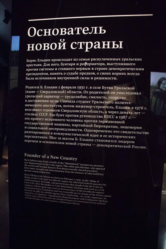64 Екатеринбург Ельцин центр Экспозиция 03.jpg