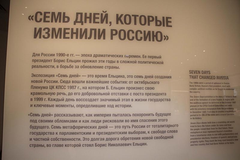 78 Екатеринбург Ельцин центр экспозиция 7 дней.jpg