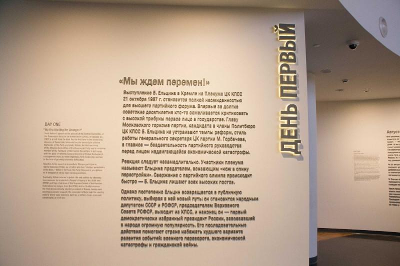 80 Екатеринбург Ельцин центр экспозиция День первый.jpg