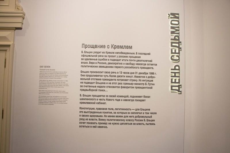 212 Екатеринбург Ельцин центр Экспозиция День седьмой.jpg