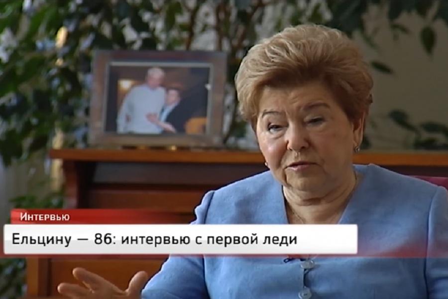 Ельцина.jpg