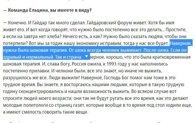 Цитата Наина Ельциной.jpg