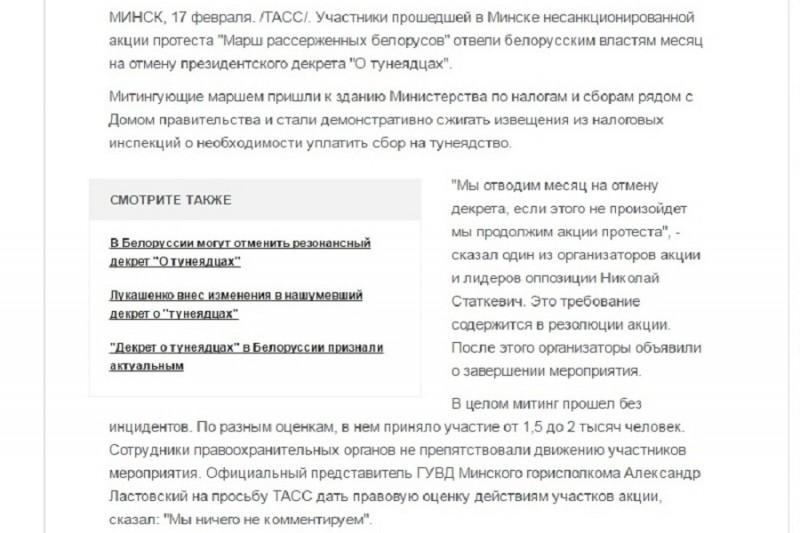 Протесты в Минске.jpg