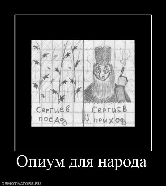 574419_opium-dlya-naroda