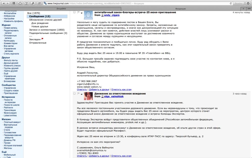 Снимок экрана 2013-06-21 в 1.05.27