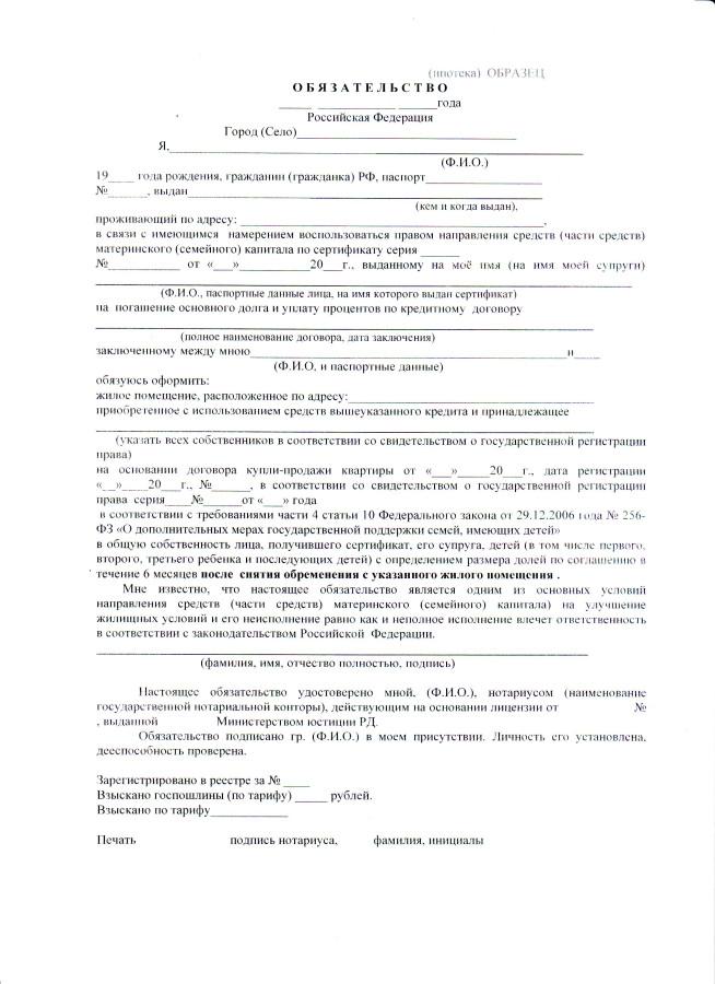 Договор Купли-продажи Доли В Квартире С Материнским Капиталом Образец - фото 10