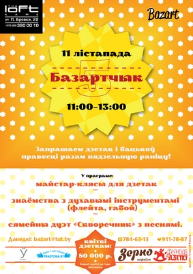 bazart_dzetkam_listapad2012web.jpg1