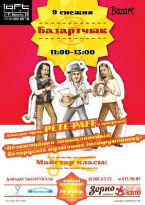 bazart_dzetkam_snezhan2012web.jpg-1