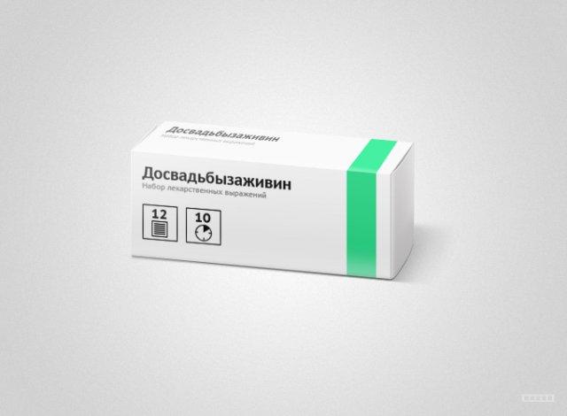 лекарства-47881