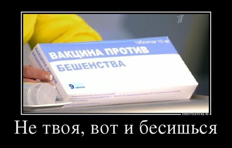 6045360_ne-tvoya-vot-i-besishsya