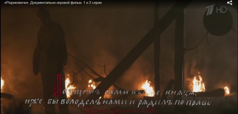 """Кадр из фильма """"Рюриковичи"""" с сайта www.1tv.ru"""