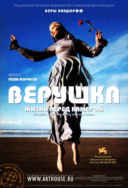 verushka model fashion movie