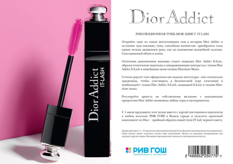 Распечатайте данный купон и  предъявите его и карту постоянного покупателя на кассе магазина РИВ ГОШ для получения пробника туши Dior Addict IT Lash черного цвета.