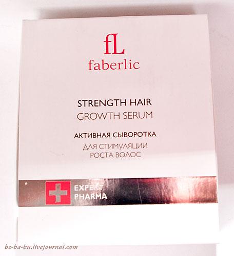 Faberlic: сыворотка